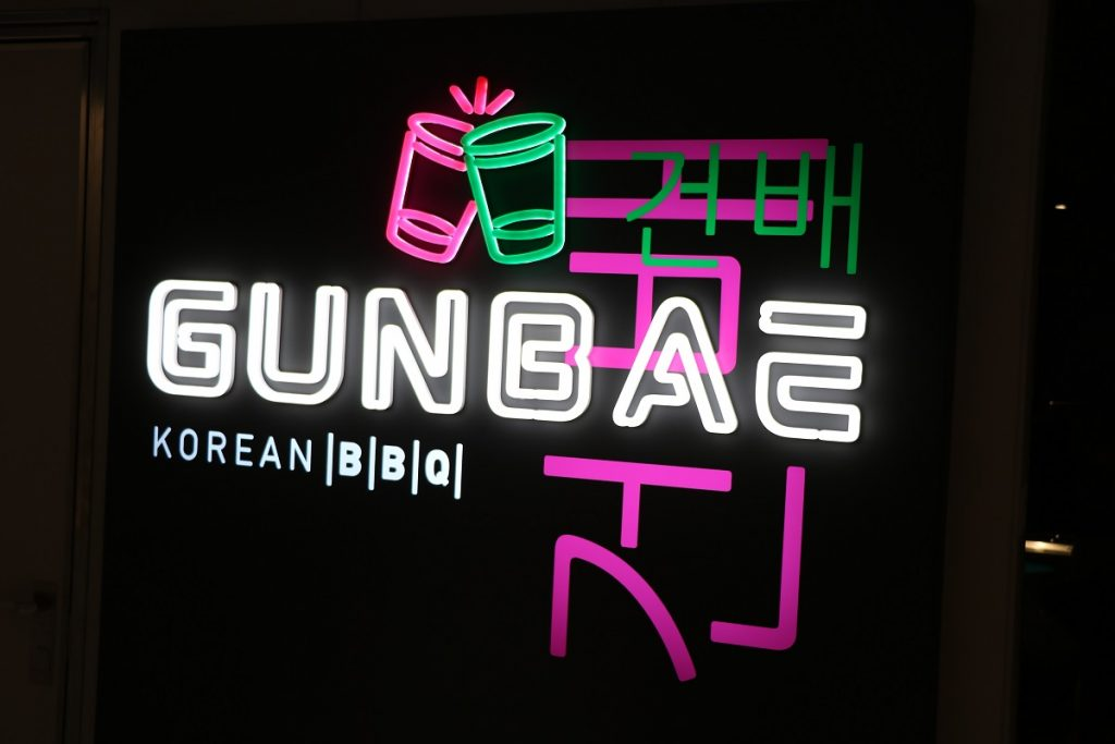 Gunbae Korean BBQ Restaurant